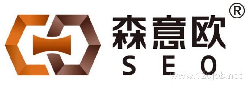 深圳市森意欧家具有限公司招聘空间设计师